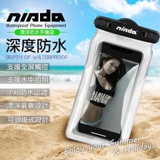 【NISDA】帥氣漂浮氣囊 6吋以下手機防水袋 防水等級IPX8 For iPhone 8 Plus/X/7 Plus/華為P20