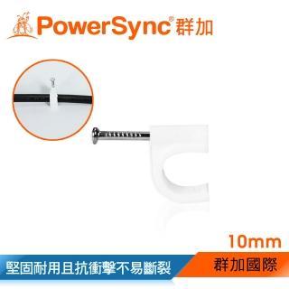 【PowerSync 群加】電源線扣ㄇ型固定扣/10mmx20入(ACLWAGLTF9)