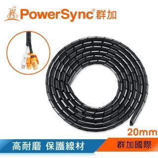【PowerSync 群加】纏繞管電線理線器保護套 20mm/2M(ACLWAGW2J9)