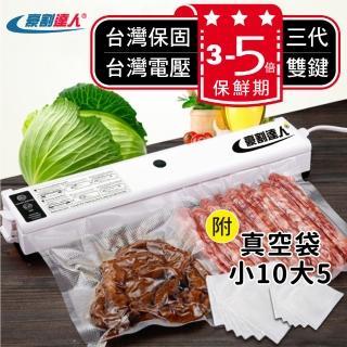 【豪割達人】第三代黑鑽-雙鍵功能-封口真空保鮮包裝機(15入真空袋20*25cm)