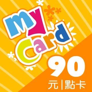 【MyCard】90點點數卡