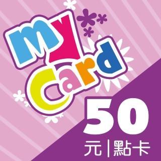 【MyCard】50點點數卡
