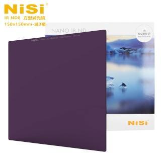 【NISI】IR ND8 方型減光鏡 150x150mm-減3格