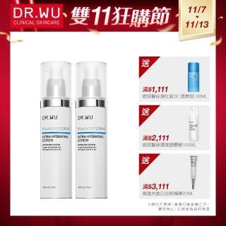【DR.WU 達爾膚】玻尿酸保濕精華乳50ML(2入組)