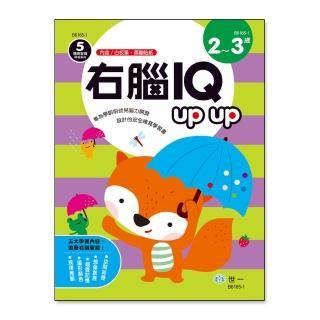 【世一】右腦IQupup 2-3歲(聰明智商開發)