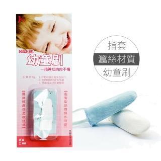 【K's 凱恩絲】100%天然蠶絲「幼童 - 細款」指套牙刷-單入(蠶絲成分含18種胺基酸 打破您對一般刷牙的見解)