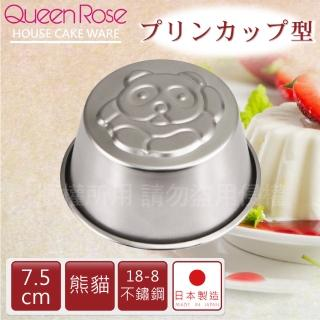 【QueenRose】日本18-8不銹鋼果凍布丁模-熊貓(日本製)