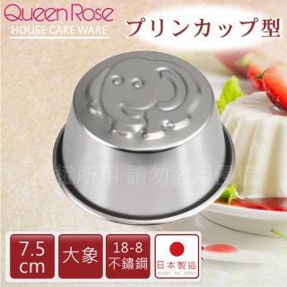 【QueenRose】日本18-8不銹鋼果凍布丁模-大象(日本製)