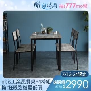【obis】Bluta四人餐桌椅組(一桌四椅 DIY自行組裝)