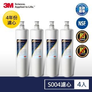 【0901-1031下單就抽Dyson吸塵器】3M S004淨水器替換濾心4年份/超值4入組(濾心型號:3US-F004-5)