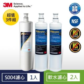 【3M】S004淨水器濾心+樹脂濾心2入超值3件組(3US-F004 -5 *1+3RF-F001-5 *2)