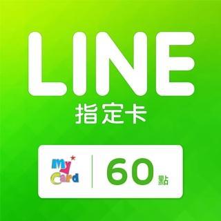 【MyCard】LINE指定卡60元