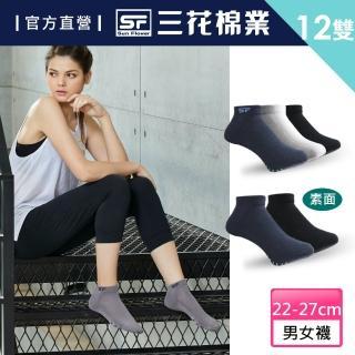 【SunFlower三花】全網一致推薦!運動專門 1/4運動襪(買6送6件組)