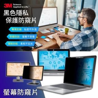【3M】螢幕防窺片 15.6吋W9(15.6吋W9)