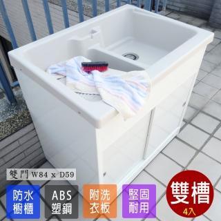 【Abis】日式穩固耐用ABS櫥櫃式雙槽塑鋼雙槽式洗衣槽(雙門-4入)
