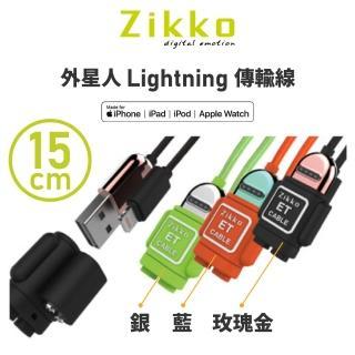 【ZIKKO】外星人Lightning 傳輸線15cm(高速充電/充電指示燈/柔韌耐用)