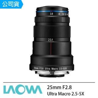【LAOWA】老蛙 25mm F2.8 Ultra Macro 2.5-5X 微距鏡(公司貨 25)