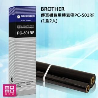 【BROTHER】傳真機適用轉寫帶 1盒2入(PC-501RF 適用FAX-575)
