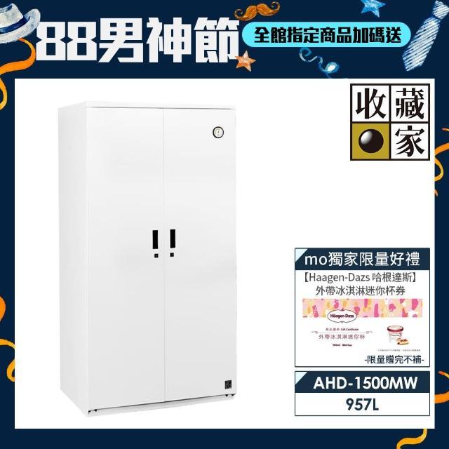 【收藏家】居家收納全自動957公升電子防潮鞋櫃AHD-1500MW(明亮白)/