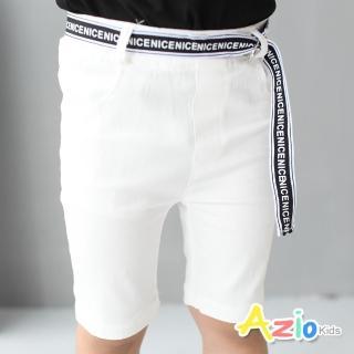 【Azio Kids 美國派】短褲 字母腰帶純色短褲(白)