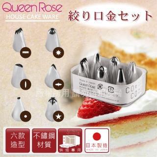 【QueenRose】不銹鋼擠奶油花嘴-6入裝(日本製)