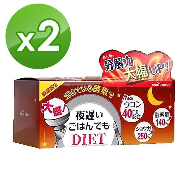 【日本新谷酵素】夜遲Night Diet熱控孅美酵素錠 薑黃加強版x2盒(6粒x30包/盒)