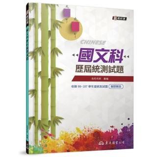 國文科歷屆統測試題(含活動夾冊)