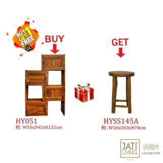 【吉迪市柚木家具】四層伸縮型書櫃/收納櫃