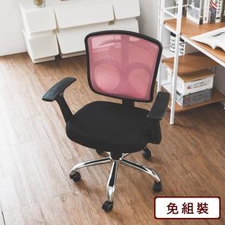 【完美主義】繽紛隔熱透氣電腦椅/書桌椅/辦公椅(五色可選)