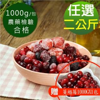 【幸美生技 x momo獨家】5種任選2KG 原裝進口鮮凍莓果(加贈黑莓1公斤)