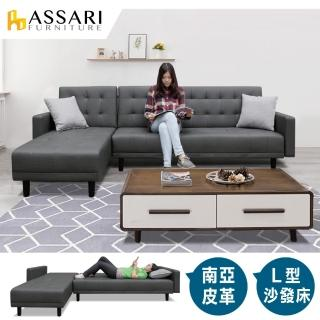 【ASSARI】班森機能加厚四人L型貓抓皮沙發床(可左右變化)