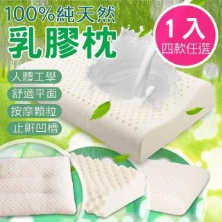【加購】尊爵 任選1入組(頂級特大型乳膠枕-人體工學/按摩顆粒/止鼾凹槽乳膠枕4款)