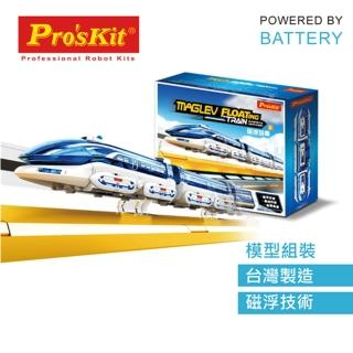 【Pro'sKit 寶工】寶工科學玩具 GE-633 磁懸浮列車(磁浮列車)
