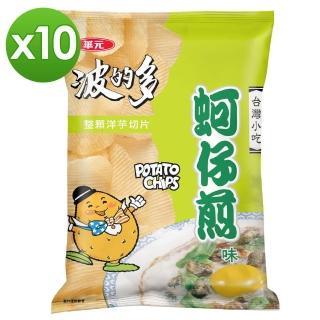 【華元】波的多洋芋片-蚵仔煎口味78gX10(金鐘視帝盧廣仲代言)