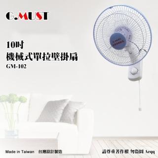 【G.MUST 台灣通用】10吋機械式單拉壁掛扇(GM-102)