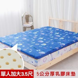 【米夢家居】夢想家園-冬夏兩用純棉+紙纖蓆面-馬來西亞進口乳膠床墊-5公分厚(單人加大3.5尺-深夢藍)