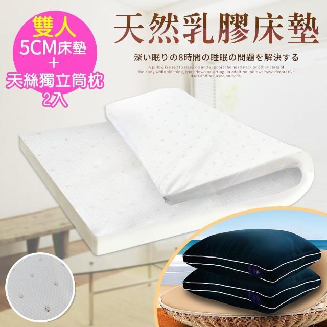 【三浦太郎】人體工學-5cm天然乳膠床墊。雙人+白鵝羽毛輕柔立體枕超值組/