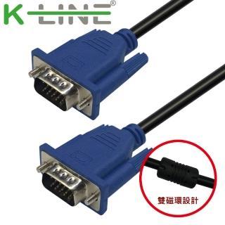 【K-Line】高品質 VGA to VGA 公對公 影像傳輸連接線1.2M