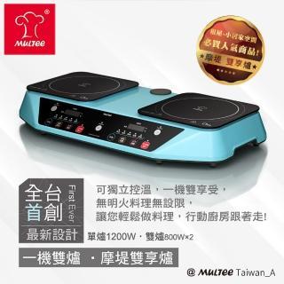 【MULTEE摩堤】雙爐Performa Duo IH智慧電磁爐_星光藍(雙享爐/雙口電磁爐)