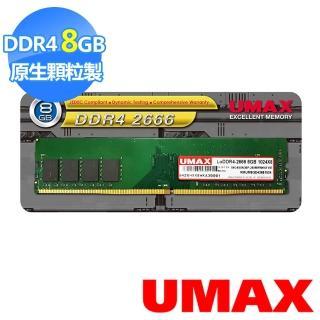 【UMAX】DDR4 2666 8GB 1024x8桌上型記憶體