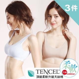 【LOHAS 樂活人生】日本超智慧乾爽科技-柔軟在升級英國絲綢天絲棉MIT台灣製無鋼圈內衣3件組(回購率NO1)