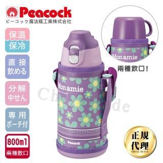 【日本孔雀Peacock】運動家族不銹鋼保冷保溫杯800ML附專屬杯套+背帶-紫色(兩用型飲口設計)