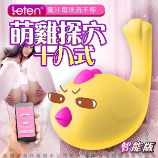 【LETEN】萌雞小寶 APP遙控 性愛無線跳蛋 智能版 磁吸式USB充電