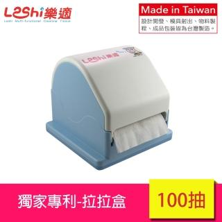 【Leshi 樂適】嬰兒乾濕兩用布巾/護理巾(專利拉拉盒-100抽)