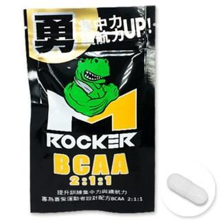 【ROCKER  M】BCAA 2:1:1 膠囊-30顆/袋