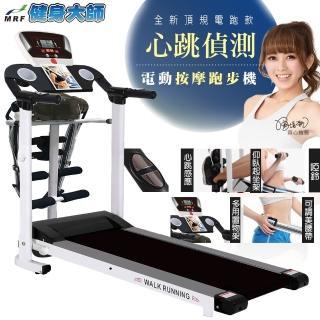 【健身大師】全方位心跳版美姿帶電動跑步機-顯SO黑