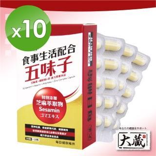 【Okura 大藏】全新升級新包裝 五味子+芝麻素+朝鮮薊+鋅*10入組(30+10粒/盒)