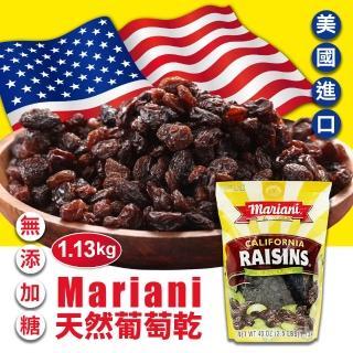 【Mariani】天然葡萄乾(1.13公斤)