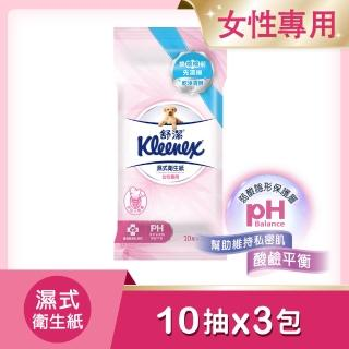 【舒潔】女性專用濕式衛生紙 10張X3包/組