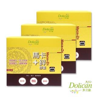 【多立康】皇家馬卡+鋅(60粒X3盒)